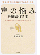 声の悩みを解決する本 音声専門医35年−「文殊の知恵」のひとりごと 〈歌う・話す〉を仕事にしている人必読!