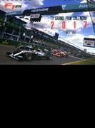 F1速報 卓上カレンダー 2017