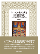 レコンキスタと国家形成 アラゴン連合王国における王権と教会