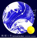 地球と月 (360°BOOK)