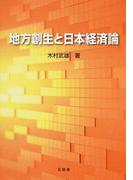 地方創生と日本経済論 大学教官歴33周年記念著作
