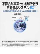 不都合な真実から地球を救う自動潅水システム 水の気化熱を利用した新しい地球温暖化対策! 上巻