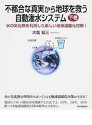 不都合な真実から地球を救う自動潅水システム 水の気化熱を利用した新しい地球温暖化対策! 下巻