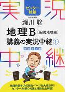 瀬川聡地理B講義の実況中継 センター試験 改訂第2版 1 系統地理編