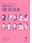 就活でどうしても会いたい編集者20人へのOB・OG訪本 (マスナビBOOKS)