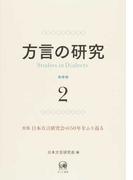 方言の研究 2 特集日本方言研究会の50年をふり返る