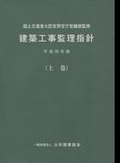 建築工事監理指針 平成28年版上巻