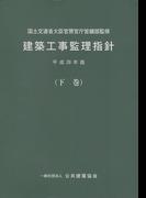 建築工事監理指針 平成28年版下巻