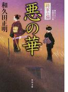 悪の華 将軍の猫 書き下ろし長篇時代小説 (角川文庫)(角川文庫)