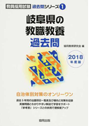 岐阜県の教職教養過去問 2018年度版