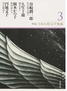 新編・日本幻想文学集成 3 谷崎潤一郎
