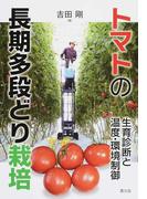 トマトの長期多段どり栽培 生育診断と温度・環境制御