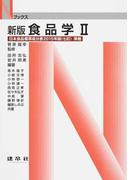 食品学 新版 2 (Nブックス)