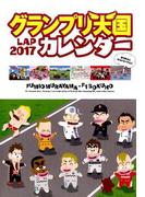 グランプリ天国カレンダー 2017