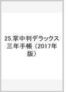 25 デラックス三年手帳 掌中判 (2017年版)