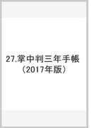 27 三年手帳 掌中判(ロゼ) (2017年版)