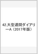 42 大型週間ダイアリー(A) (2017年版)