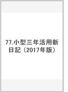 77 小型三年活用新日記(赤)