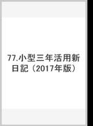 77 小型三年活用新日記(赤) (2017年版)