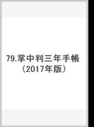 79 三年手帳掌中判(紺) (2017年版)