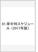 81 スケジュールE-81 掌中判 (2017年版)
