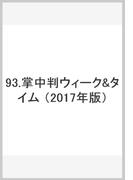 93 ウィーク&タイム掌中判(茶) (2017年版)