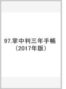 97 三年手帳掌中判(赤) (2017年版)