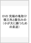 小が大に勝つための柔道究極の亀取り![DVD]