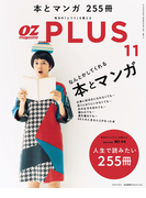 OZplus 2016年11月号 No.51(OZplus)