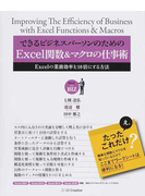 できるビジネスパーソンのためのExcel関数&マクロの仕事術 Excelの業務効率を10倍にする方法