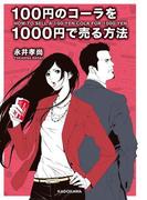 【セット商品】100円のコーラを1000円で売る方法 4冊セット(中経出版)