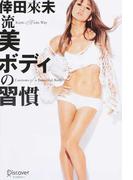 倖田來未流美ボディの習慣