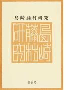 島崎藤村研究 第44号