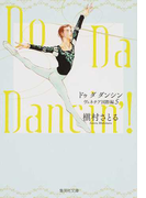 Do Da Dancin'! ヴェネチア国際編5