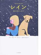 レイン 雨を抱きしめて (Sunnyside Books)