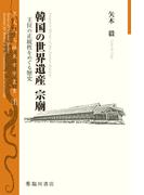 韓国の世界遺産宗廟 王位の正統性をめぐる歴史 (京大人文研東方学叢書)
