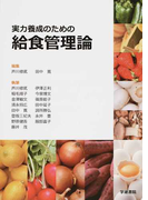 実力養成のための給食管理論