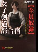 女子剣道部合宿〈全員奴隷〉 (フランス書院文庫)(フランス書院文庫)