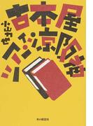 古本屋ツアー・イン・京阪神