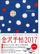 金沢手帖 2017 金沢好きにおくるスケジュール帳
