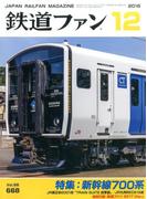 鉄道ファン 2016年 12月号 [雑誌]