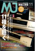 MJ無線と実験 2016年 11月号 [雑誌]