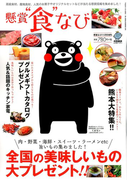"""懸賞""""食""""なび 2016年 11月号 [雑誌]"""