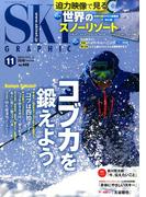 SKI GRAPHIC (スキーグラフィック) 2016年 11月号 [雑誌]