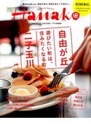 Hanako (ハナコ) 2016年 10/27号 [雑誌]