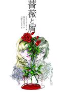 薔薇と屑(ハーパーBOOKS)