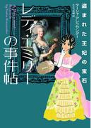 レディ・エミリーの事件帖 盗まれた王妃の宝石(ハーパーBOOKS)