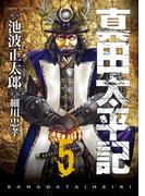 真田太平記 5巻(朝日コミックス)