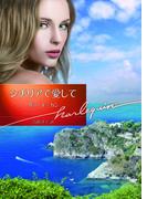 シチリアで愛して【ハーレクイン文庫版】(ハーレクイン文庫)