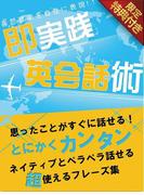【音声特典付き】思ったことがすぐに話せる!即実践英会話術(SMART BOOK)